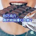 吃巧克力,真的能保護心血管?.jpg