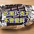 吃黑巧克力不會變胖?.jpg