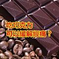 吃巧克力可以緩解經痛?.jpg