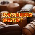 巧克力含咖啡因會睡不著?.jpg