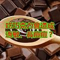 吃巧克力會造成過敏、長痘痘?.jpg