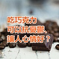 吃巧克力可以抗憂鬱、讓人心情好?.jpg