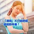「酒精」不只能防疫,還能防中暑!.jpg