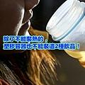 除了不能裝熱的,塑膠容器也不能裝這2種飲品!.jpg