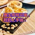 養生核桃司康,輕鬆上手做!.JPG