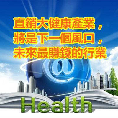 直銷大健康產業,將是下一個風口,未來最賺錢的行業.jpg