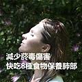 減少菸毒傷害 快吃8種食物保養肺部.jpg