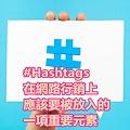 #Hashtags 在網路行銷上應該要被放入的一項重要元素.jpg