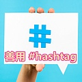 善用 #hashtag.jpg