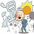 怎樣知道你有濕氣了呢?.jpg