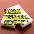 科技泡棉 越洗越小塊…都跑哪去了?.JPG