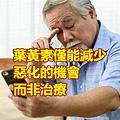 葉黃素僅能減少惡化的機會而非治療.jpg