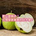 夏日要美白!比檸檬更厲害的好水果?.JPG