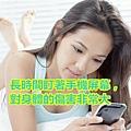 長時間盯著手機屏幕,對身體的傷害非常大.jpg
