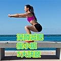 深蹲減肥 瘦小腹 5大訣竅.jpg