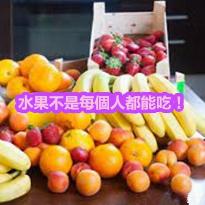 水果不是每個人都能吃!.jpg