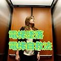 電梯墜落 電梯自救法.jpg