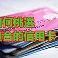 如何挑選適合的信用卡?.jpg
