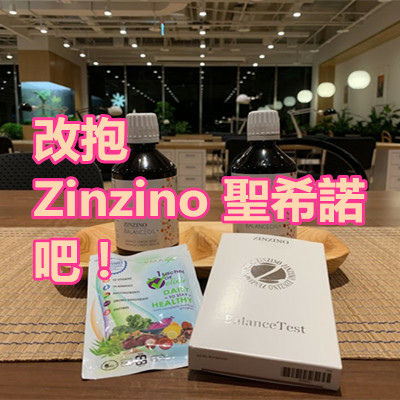 改抱 Zinzino 聖希諾 吧!.jpg
