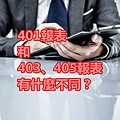 401報表和403、405報表有什麼不同?.JPG