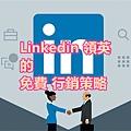 Linkedin 領英 的 免費 行銷策略.jpg