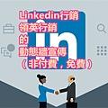 Linkedin行銷 領英行銷 的 動態牆宣傳(非付費,免費).jpg