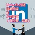 Linkedin行銷 領英行銷 的 公司專頁(非付費,免費).jpg