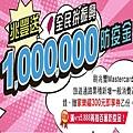 全民拚振興,兆豐送百萬防疫金! 兆豐銀行 信用卡.JPG