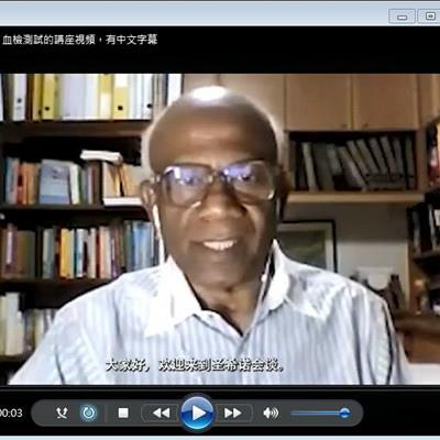 Zinzino 聖希諾 血檢測試的講座視頻,有中文字幕.JPG