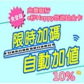 自動加值最高10%回饋! e秒Happy悠遊鈦金卡 兆豐銀行信用卡.JPG
