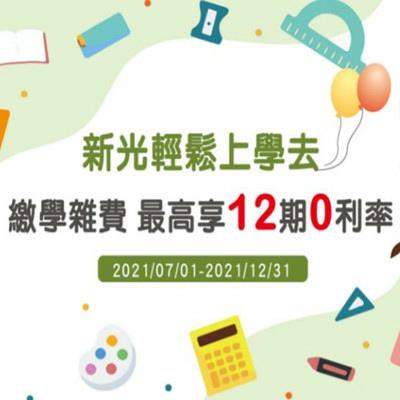 新光卡 繳學雜費 12期0利率 新光銀行 信用卡.JPG