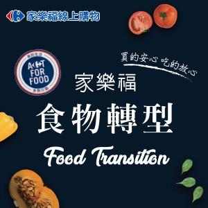 Carrefour 家樂福 線上購物 臺灣.jpg