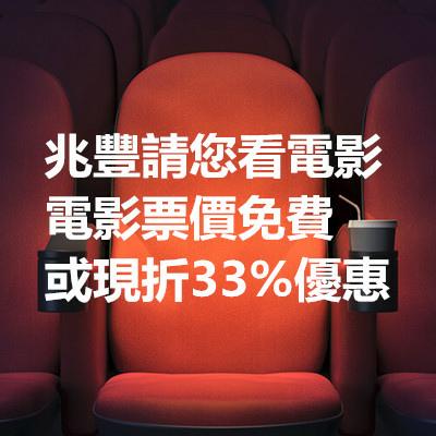兆豐請您看電影 電影票價免費或現折33%優惠.jpg