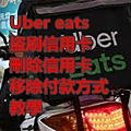 Uber eats 盜刷信用卡 刪除信用卡 移除付款方式 教學.jpg