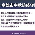 高雄市中秋防疫守則_烤肉.jpg