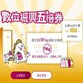 綁定 兆豐信用卡 台灣Pay 振興五倍券 優惠.JPG