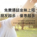 台灣之星 好友省 送你$300通話金.jpg