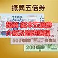 超商 紙本五倍券 介紹及陷阱說明.jpg