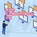 常見的三大網路研討會平台介紹.jpg