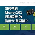 如何領到 Money101 通路限定 的 信用卡 首刷禮?.jpg
