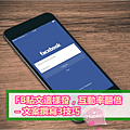 FB貼文這樣發,互動率翻倍 – 文案撰寫3技巧.png