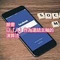 臉書 以「人」作為連結主軸的 演算法.jpg