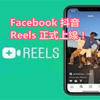 Facebook 抖音 Reels 正式上線!.jpg