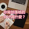 你寫部落格的SOP是什麼?.jpg