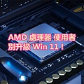 AMD 處理器 使用者 別升級 Win 11!.jpg