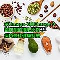 依Omega-6與Omega-3脂肪酸的攝取比例,保持最佳健康狀態.jpg