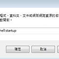 Win10 開機 自動執行的 啟動資料夾 在哪裡?.JPG