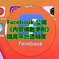 Facebook 公開《內容傳散準則》提高平台透明度.jpg