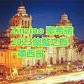 Zinzino 聖希諾 2023總監之旅~墨西哥.jpg