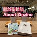關於聖希諾 About Zinzino.jpg